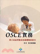 OSCE實務