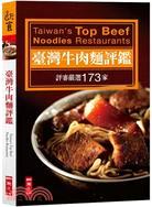 臺灣牛肉麵評鑑