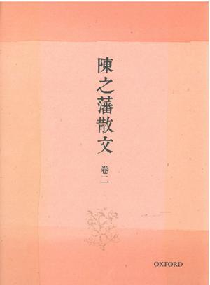 陳之藩散文 卷�...