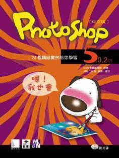 嗯!Photoshop 5.02 CT中文版我也會