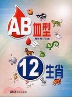 AB血型與十二生肖