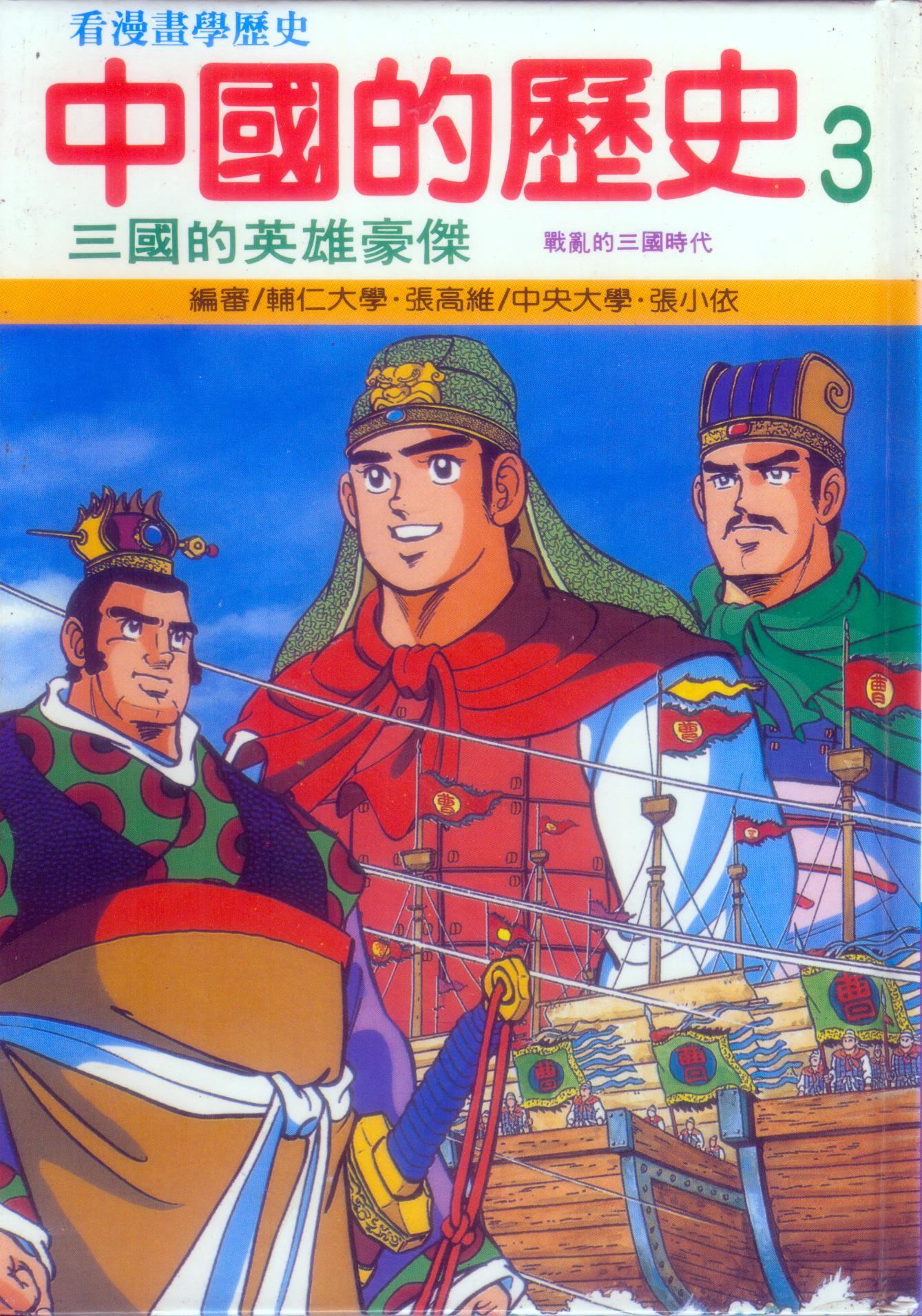 中國的歷史3