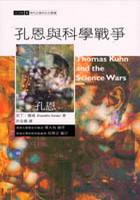 孔恩與科學戰爭