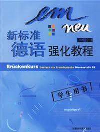 新标准德语强化教程/(中级)1/学生用书