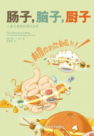 腸子,腦子,廚子
