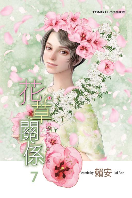 花草關係 7