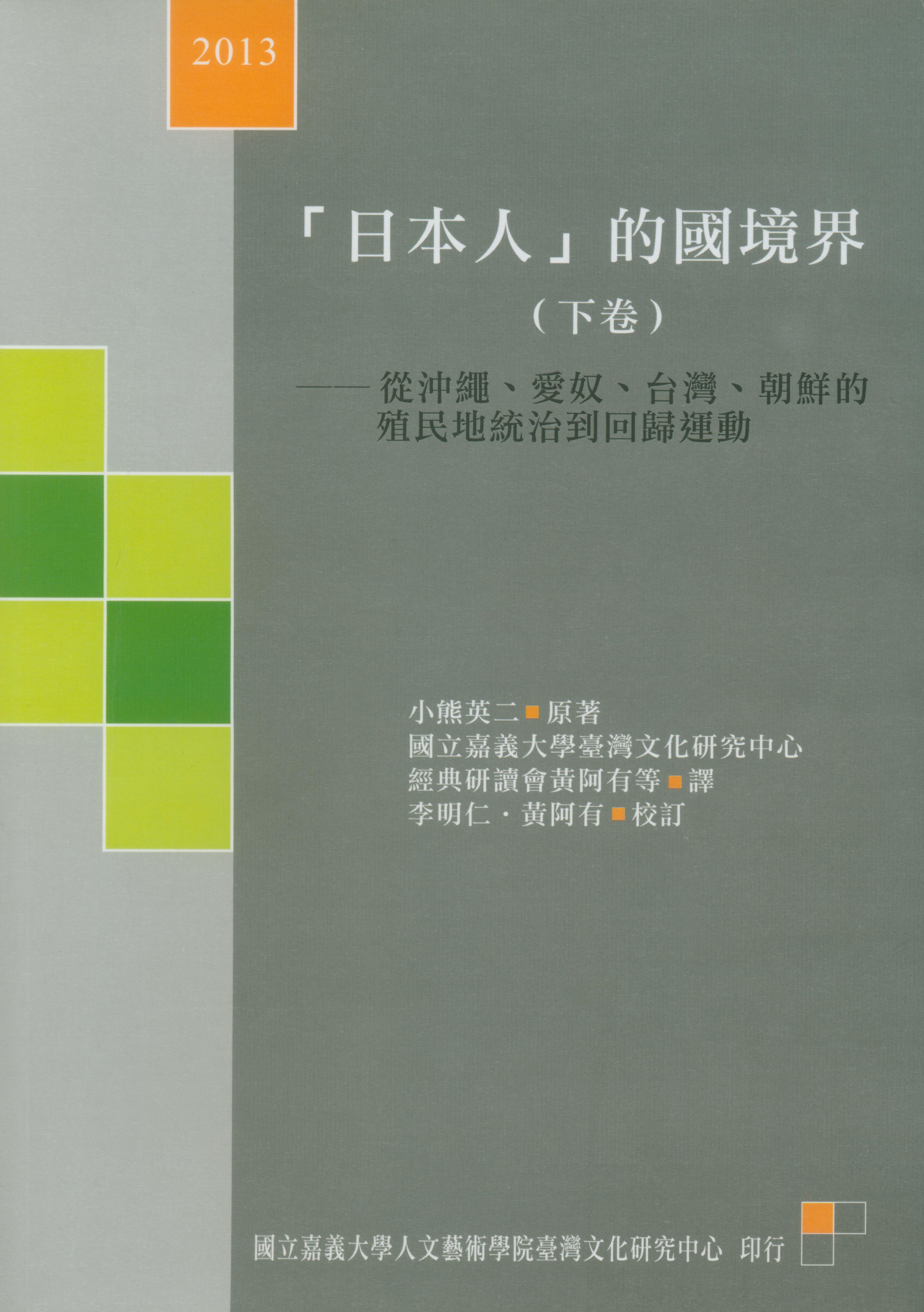 「日本人」的國境界(下卷)