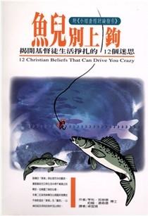 魚兒別上鉤