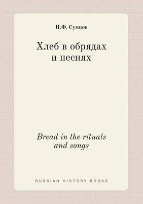 Bread in the Rituals...