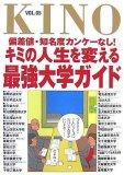 KINO VOL.5