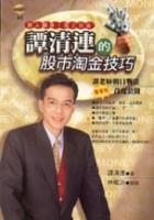 譚清連的股市淘金技巧