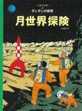ペーパーバック版 月世界探険
