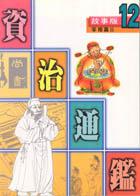 資治通鑑(故事版12)