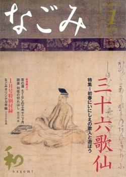 なごみ 2006-01