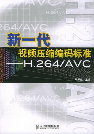 新一代视频压缩编码标准——H.264