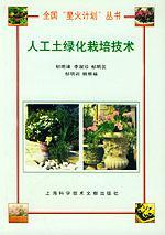 人工土绿化栽培技术