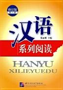 汉语系列阅读