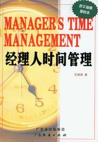 经理人时间管理