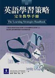 英語學習策略 完全教學手冊