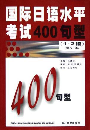 国际日语水平考试 400句型