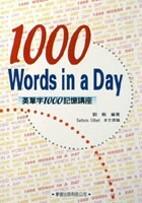英單字1000記憶講座