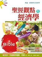 聖經觀點的經濟學