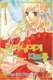 A Kiss For My Prince Volume 1