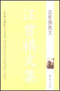 汪曾祺文集