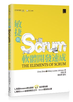敏捷與 Scrum 軟體開發速成 (The Elements of Scrum)
