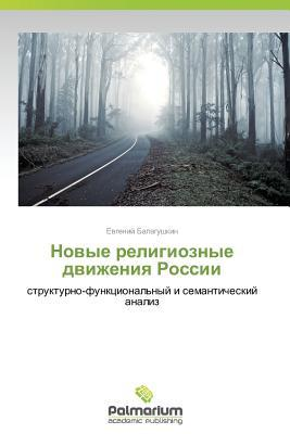 Novye religioznye dvizheniya Rossii