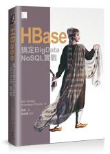 HBase: 搞定 BigData