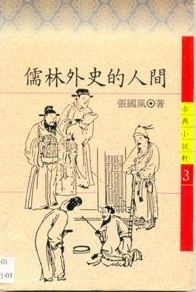 儒林外史的人間