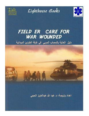 Field ER Care for War Wounded