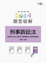 刑事訴訟法題型破解