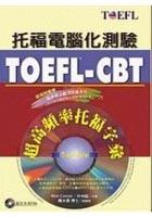 TOEFL-CBT 超高頻率托福字彙