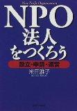 NPO法人をつくろう―設立・申請・運営