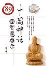中國神話的智慧啟示