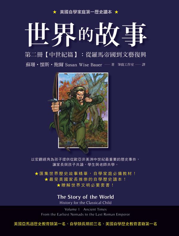 世界的故事 第二冊 【中世紀篇】