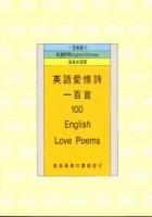 英語愛情詩一百首