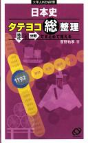日本史タテヨコ総整理