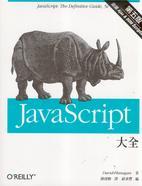 JavaScript 大全 第五版