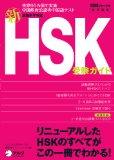 新HSK(漢語水平考試)受験ガイド