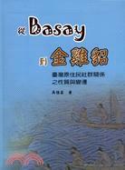 從Basay到金雞貂
