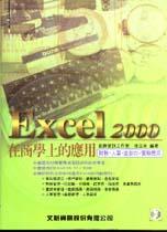 Excel 2000在商學上的應用
