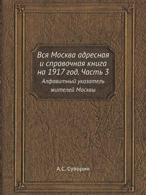 Vsya Moskva adresnaya i spravochnaya kniga na 1917 god. Chast'3
