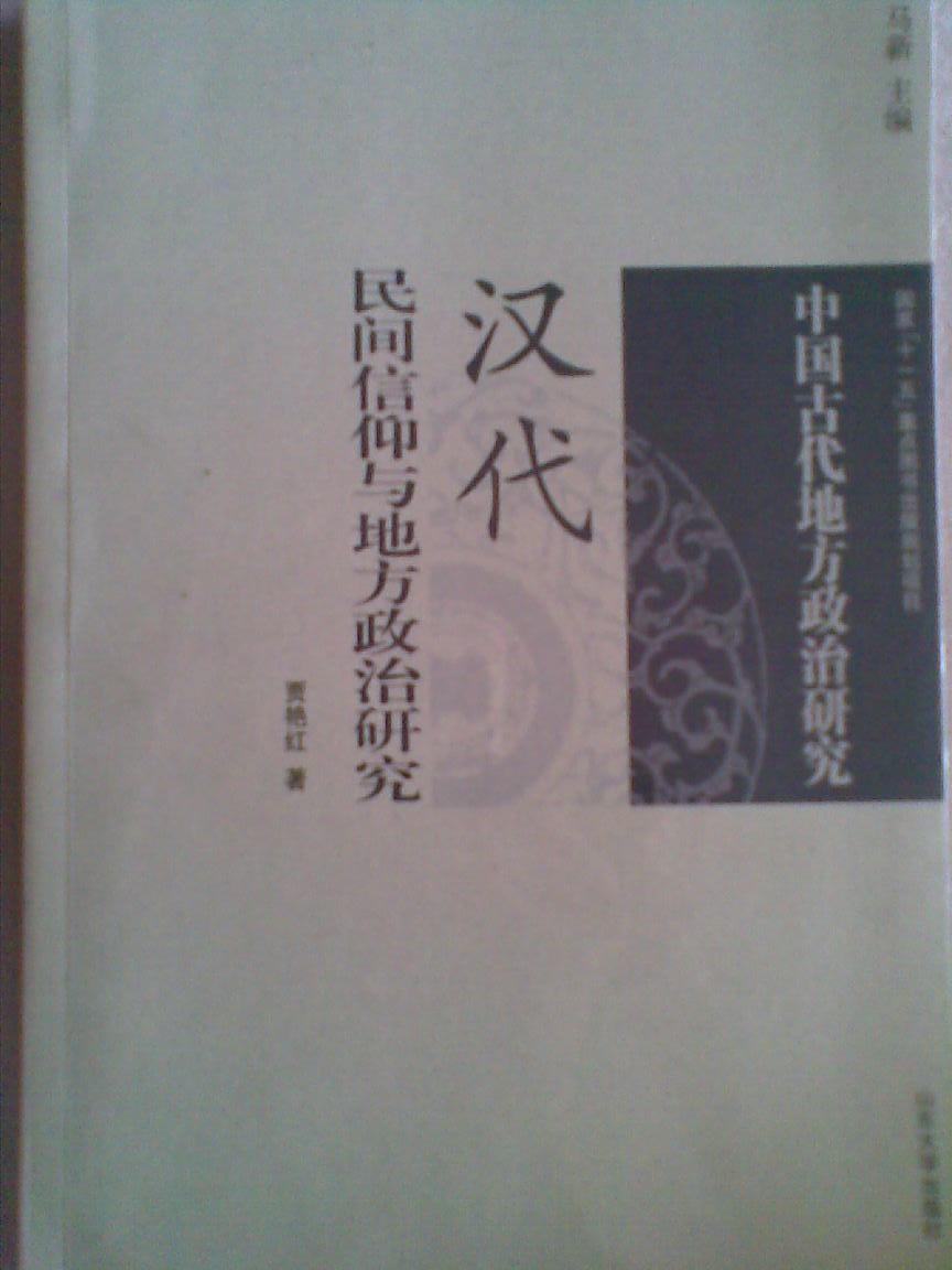 汉代民间信仰与地方政治研究