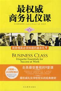 最权威商务礼仪课/商务精英必须知道的基本礼节/Business class/etiquette essentials for success at work