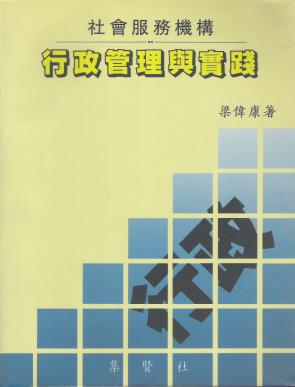 社會服務機構行政管理與實踐