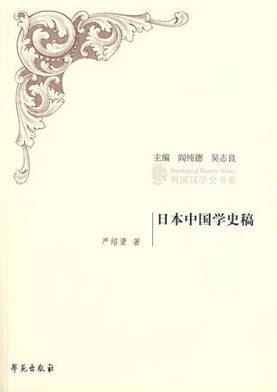 京都學派漢學史稿
