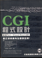 CGI程式設計